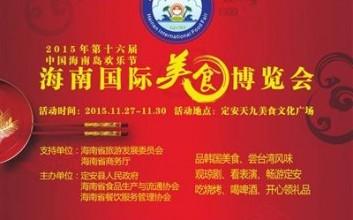 海南国际美食博览会将于11月在定安举行