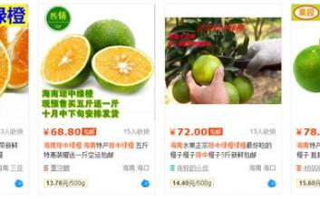 官方声明:琼中绿橙未上市,请慎重选购