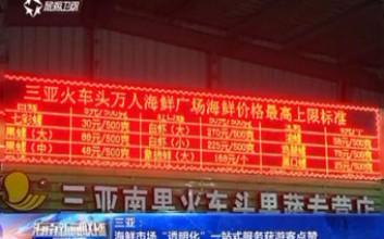 三亚海鲜价格透明化,一站式服务获游客点赞