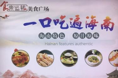 三亚香港百货广场,吃海南美食的好去处!