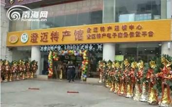 海口澄迈特产馆开业 方便游客选购