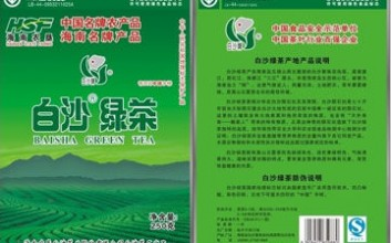 海南白沙绿茶如何鉴别真伪