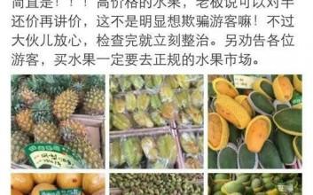 三亚现高价水果摊价格离谱 木瓜28元/斤
