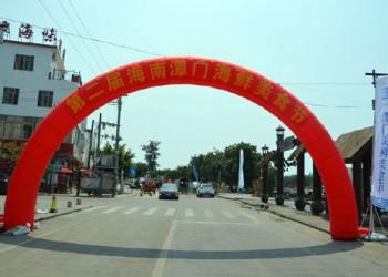 第二届海南琼海潭门海鲜文化周开幕