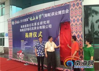 海南陨石坑茶业研究所举行揭牌仪式