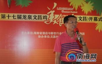 第十七届龙泉文昌鸡美食节在文昌开幕