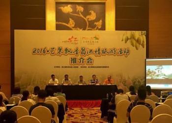 2016年昌江芒果节活动推介会在海口举行