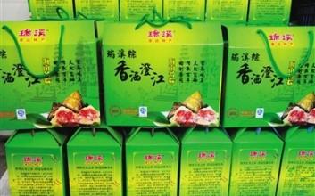 2015年澄迈瑞溪粽卖出200万个,产值超千万