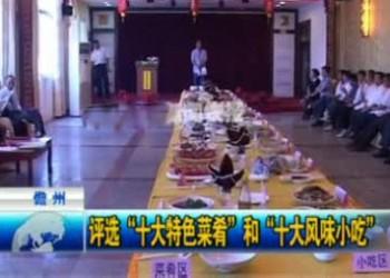儋州十大名菜小吃评选活动5月开评