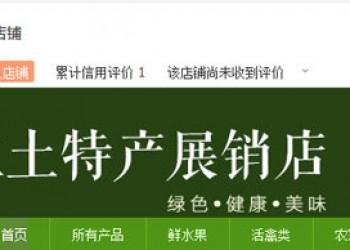 琼海首个农村土特产淘宝店在阳江落户