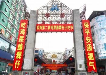 琼海市第二届鸡屎藤粿仔小吃节在嘉积镇开幕