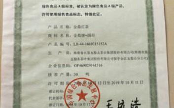 海南农垦金鼎牌红茶绿茶被评定为绿色食品
