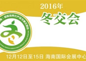 儋州9大农业品牌亮相2016年海南冬交会