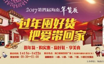 2017第四届海南年货展将于15日上午开幕