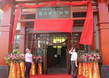 昌江玉艺术馆开馆,打造玉石文化产业品牌