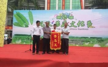 屯昌县第二届苦瓜文化节在枫木镇举行