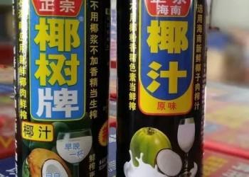 海南人注意了!琼中这几个山寨的椰汁不能喝
