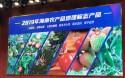 三亚甜瓜等6个海南农产品获颁国家地理标志登记证书