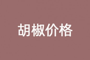 海南胡椒价格参考一览表(2020年5月27日)