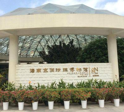 三亚京润珍珠文化馆