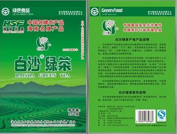 白沙绿茶新包装