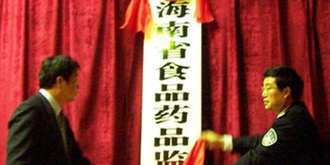 海南省食品药品监督管理局