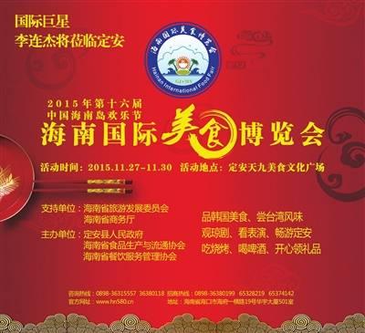 海南国际美食博览会