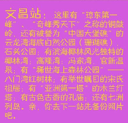 文昌站推荐景点