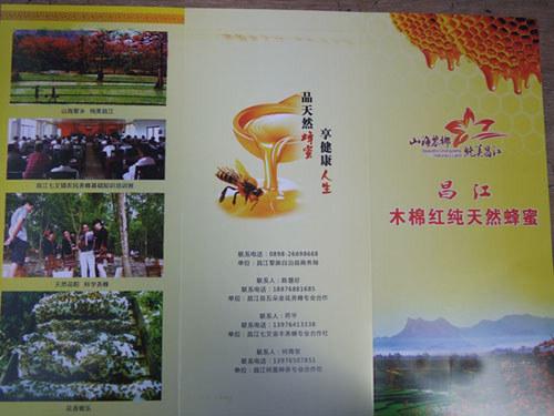 木棉红纯天然蜂蜜宣传海报