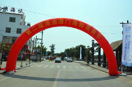 第二届海南(潭门)海鲜文化周