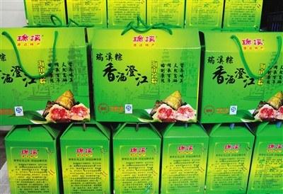 澄迈瑞溪粽包装外观