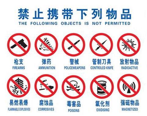 禁止携带的物品
