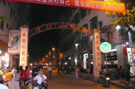 建设街:三亚最古老的小吃街