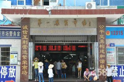 三亚第一市场