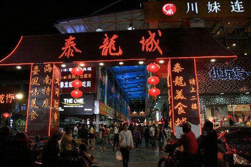 海口泰龙城小吃街