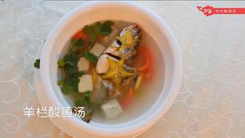 羊栏酸鱼汤