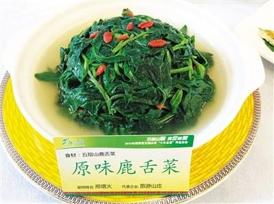 原味鹿舌菜