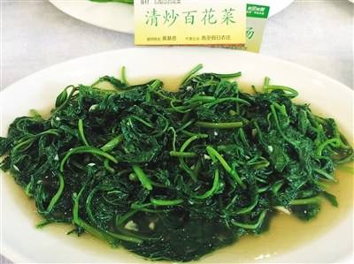 清炒百花菜
