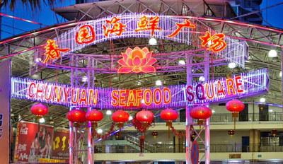 三亚春园海鲜广场