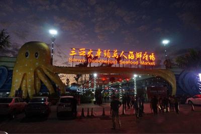 三亚火车头海鲜广场