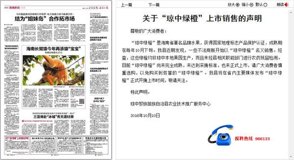 琼中黎族苗族自治县农业技术推广服务中心在今天海南日报4版刊登的声明(网络截图)