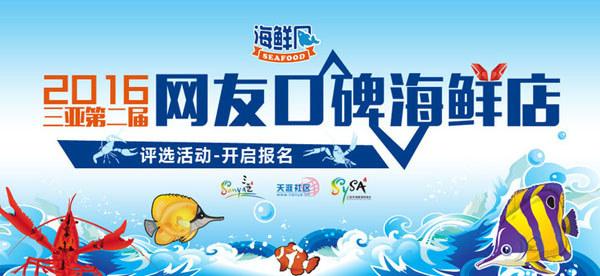 2016年三亚第二届网友口碑海鲜店评选活动宣传海报