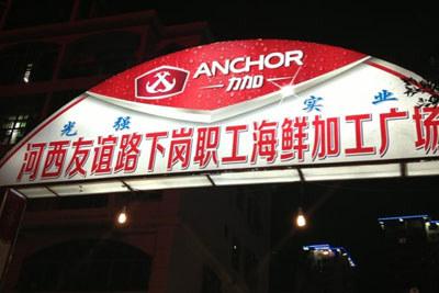 三亚友谊路海鲜广场