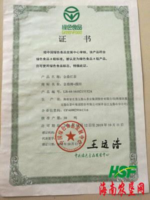 茶叶绿色食品证书