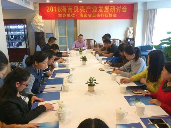 海南省贝壳行业协会举办2016海南贝壳产业发展研讨会