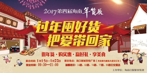 2017第四届海南年货展宣传海报
