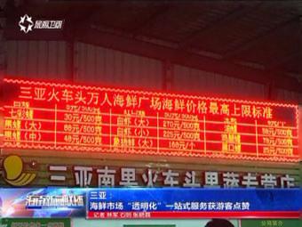 三亚火车头万人海鲜广场海鲜价格最高上限标准