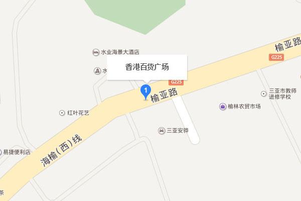 三亚香港百货广场地址
