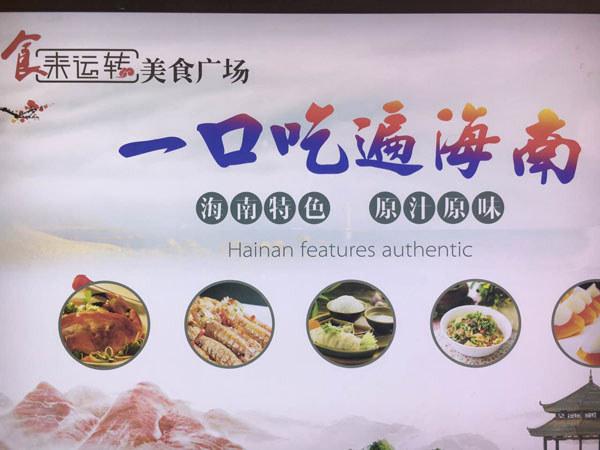 """三亚香港百货广场3楼的""""食来转运""""美食广场"""