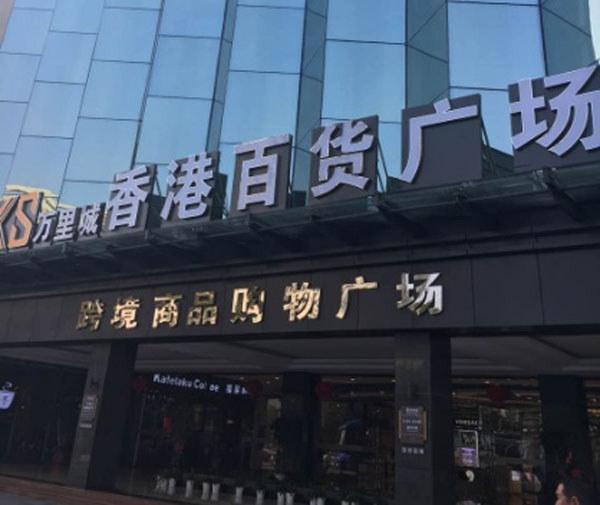 三亚香港百货广场